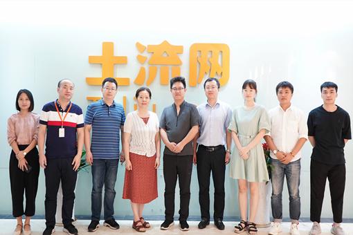 湖南省互联网协会领导到访土流集团共同探索行业态势打造湖南试点