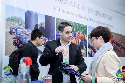 第八届中国(北京)国际智慧农业装备与技术博览会