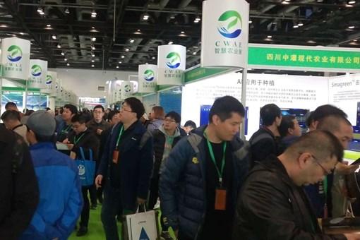 中国(北京)国际智慧农业装备与技术博览会现场