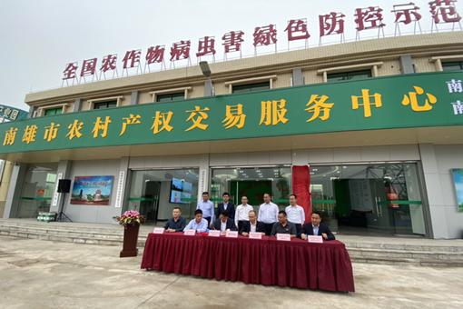 南雄市农村产权交易中心正式揭牌成立