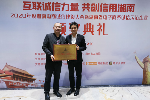 土流集团荣获2020年度湖南电子商务诚信示范十大企业