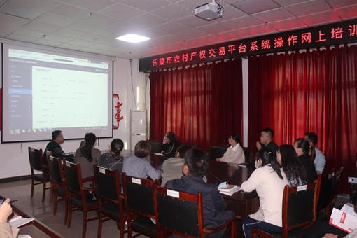 乐陵市农村产权交易中心组织农村产权交易系统操作培训