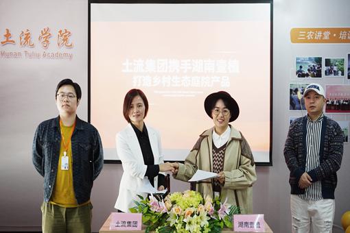 土流集团携手湖南壹植打造乡村生态庭院产品