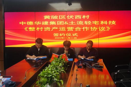 轻宅科技携中德华建集团与湖北武汉伏西村签署合作协议,打造武汉首个村企共享共建联营示范村