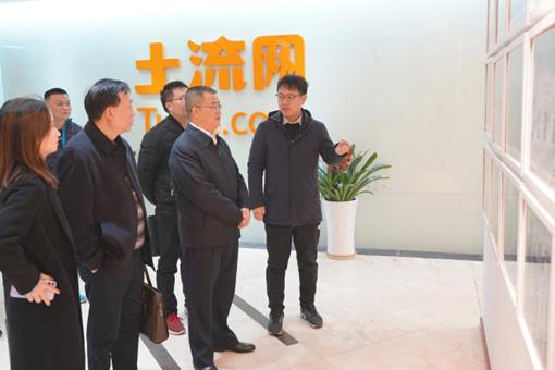 湖南省工信厅党组成员、总经济师熊琛一行莅临土流集团调研
