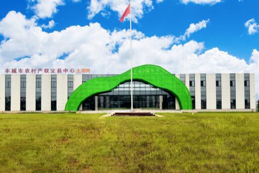 豐城市農村產權交易中心
