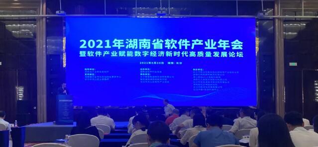 2021年湖南软件名品