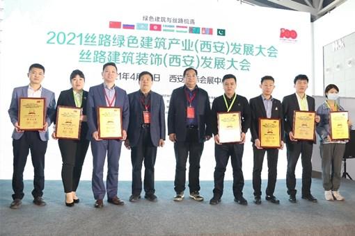 絲路(西安)綠色建筑產業博覽會