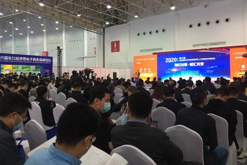 """武漢國際電子商務暨""""互聯網+""""產業博覽會"""