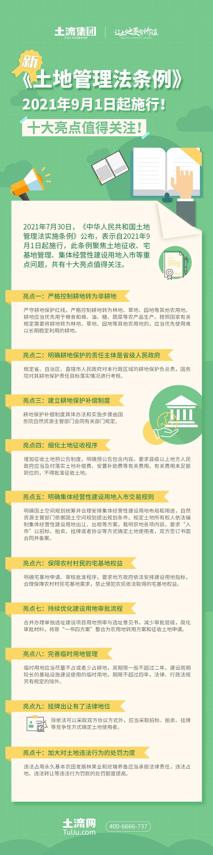 土地管理法實施條例2021