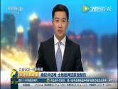 "CCTV2財經頻道農村金融話題,報道""土流網""土地經營權抵押貸款模式"