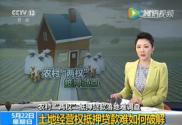 【cctv13新聞直播間】兩權抵押貸款:土地經營權抵押貸款難如何破解?