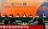 【cctv4中國新聞】2015130:土地流轉有章可循