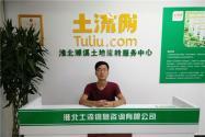 安徽濉溪土流網合作商:高效和專注才能事半功倍