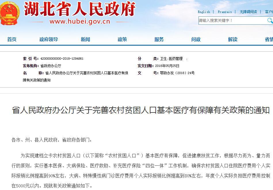 荆门社区网_荆门农村人口比例
