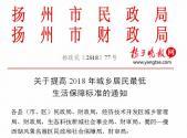 2018年扬州市城乡居民低保标准:7月1日起调高至660元