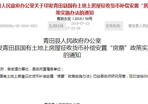 青田县国有土地上房屋征收货币补偿安置房票政策实施办法的通知