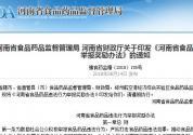 河南出台食品药品违法行为举报奖励办法,最高可奖励50万元(附全文)