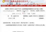 《金堂县畜禽养殖禁养区划定方案》的通知