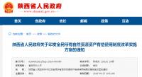 陕西省将推行土地资源有偿使用制度,建设用地、农用地有哪些新政策?