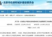 北京公租房转租转借管理新政正式发布:违规不得申请共有产权房(附相关通知)