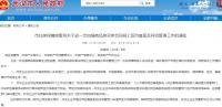 2019年武汉楼市新规:同一套房屋禁重复备案更名