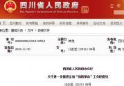 """四川省人民政府办公厅关于进一步推进全省""""厕所革命""""工作的意见"""
