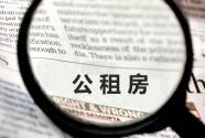 2019年邯郸公租房申请条件调整,快看需符合哪些条件?