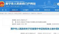 2019南寧市集體土地征收補償安置新標準實施!最高補償12萬元!(附全文)
