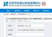 2019天津市個人住房公積金貸款政策:異地公積金買房首付不低于60%