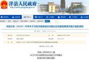 2019年陕西汉中洋县易地扶贫搬迁旧宅基地腾退奖励标准:每人奖励多少钱?