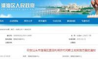 2019年澄海區農村閑散土地政策:通過3至5年時間全面盤活利用!