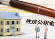?#30333;?#20005;新政?#21271;?#21518;,2018住房公积金贷款创新高!