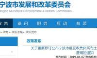 2019宁波市集体土地房屋拆迁安置价格和征收补偿费用最新标准