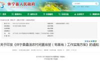 2019年休宁县盘活农村闲置房屋(宅基地)工作实施方案