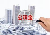 2019年公积金贷款买房,出现这5种情况将被拒!快看看你有吗?