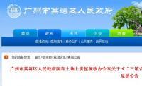 """2019廣州""""三館合一""""征地補償方案出爐!最高補34300元/平方米!"""