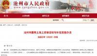 2019年滄州市國有土地上房屋征收與補償辦法公布!