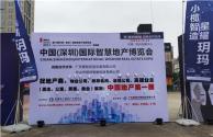 2019中国(深圳)国际绿色建筑产业展览会暨国际装配式建筑与工程技术展览会