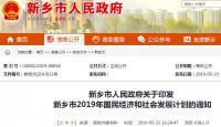 2019年河南新乡将改造54个棚户区,快看看?#24515;?#23478;吗?(附名单)