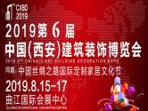 2019年中国(西安)建筑装饰博览会
