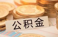 深圳等多地提升2019公積金繳存基數上限,如何查詢是否已調整?
