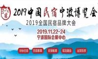 2019中國民宿寧波博覽會