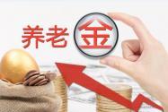 2019年广东退休养老金上调5%!快看每月能够增加多少钱?