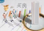 2019-2020年房價預測:漲還是跌?現在買房合適嗎?