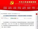 江蘇探索2.5天小長假,網友:建議全國推廣