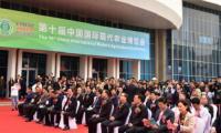 第十一屆中國國際現代農業博覽會