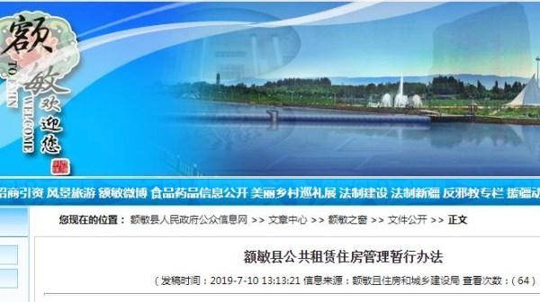 额敏县人口_新疆今晨连发两次地震 阿克陶4.4级额敏3.8级