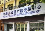 政企合作:土流網助力河北省平山縣農村產權交易中心運營升級