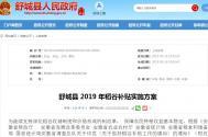 2019年六安舒城县种稻谷每亩补贴多少钱?